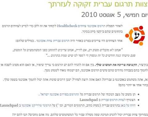 Help the Hebrew translation team